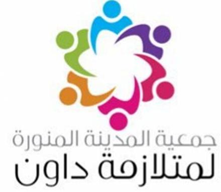 10 وظائف نسائية في عدة مجالات في جمعية المدينة المنورة لمتلازمة داون 2237