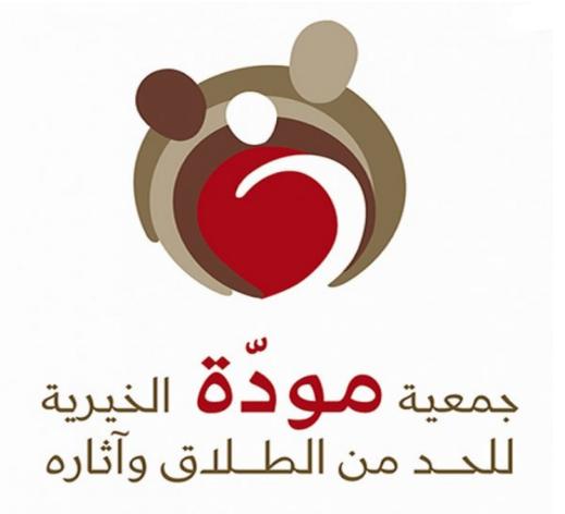 وظائف إدارية نسائية براتب 6058 في جمعية مودة الخيرية 2269