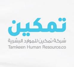 وظائف إدارية براتب 7890 للرجال والنساء في شركة تمكين للموارد البشرية 2279
