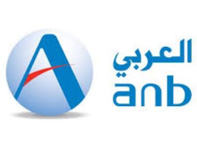 وظائف إدارية للرجال والنساء في البنك العربي الوطني 2284