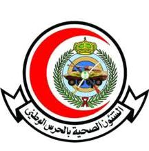 200 وظيفة إدارية وهندسية وفنية وصحية في وزارة الحرس الوطني 2290