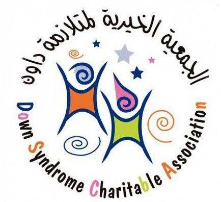 10 وظائف نسائية في الجمعية الخيرية لمتلازمة داون 2298