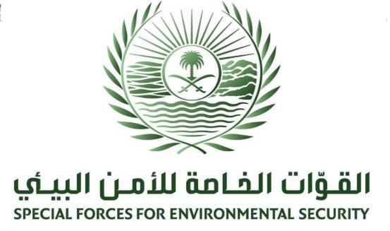 نتائج القبول المبدئي في القوات الخاصة للأمن البيئي 1441 2299