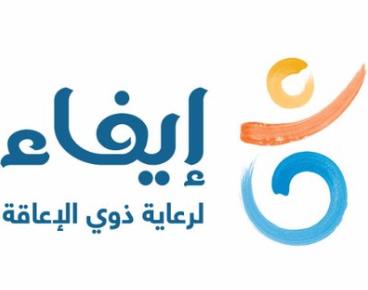 وظائف إدارية شاغرة جديدة في جمعية المعاقين إيفاء في الدمام 2310