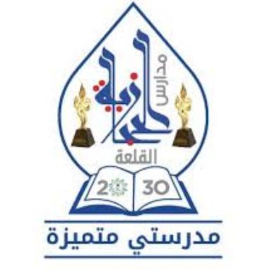 وظائف تعليمية وصحية في مدارس القلعة الحجازية الأهلية للبنين 2336
