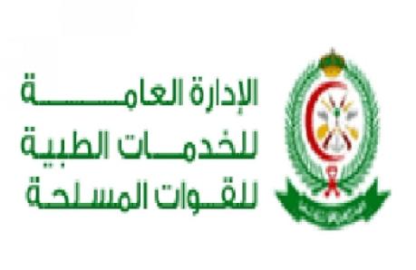 وظائف إدارية وسكرتارية وصحية في الإدارة العامة للخدمات الطبية للقوات المسلحة 2387