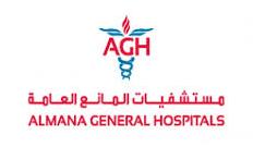 وظائف جديدة للرجال والنساء في مستشفيات المانع العامة 2392