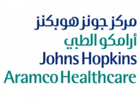 وظائف إدارية في مركز جونز هوبكنز أرامكو الطبي 2393