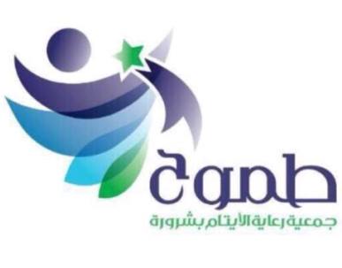 وظائف محاسبة في جمعية طموح لرعاية الأيتام بنجران 2398