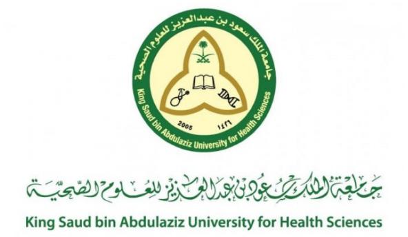 وظائف إدارية ومتنوعة في جامعة الملك سعود للعلوم الصحية في الرياض 2404