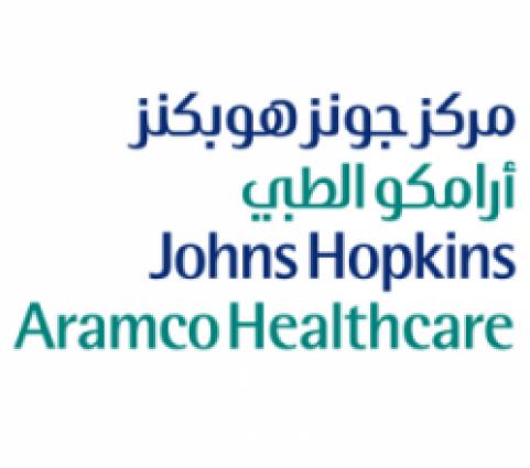 وظائف جديدة للرجال والنساء في مركز جونز هوبكنز أرامكو الطبي 2409
