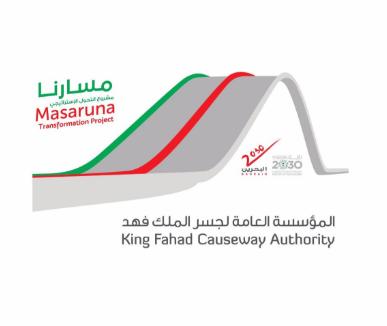 6 وظائف إدارية شاغرة للرجال والنساء في مؤسسة جسر الملك فهد 242