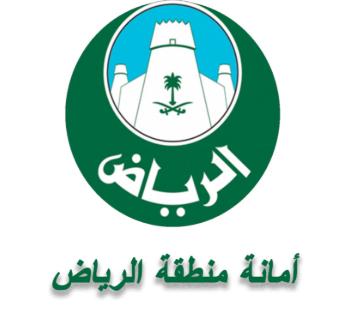 104 وظيفة إدارية وهندسية ومتنوعة في أمانة منطقة الرياض 2434