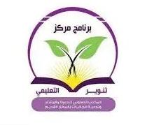 4 وظائف نسائية بدوام جزئي تعليمية في مركز تنوير لذوي الاحتياجات 2457