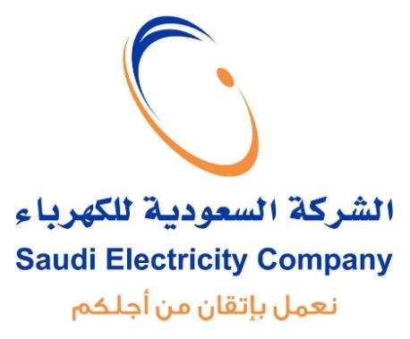 4 وظائف إدارية للرجال والنساء بدوام جزئي في الشركة السعودية للكهرباء 2460