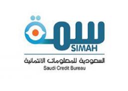 وظائف إدارية جديدة في الشركة السعودية للمعلومات الائتمانية سمة 2478