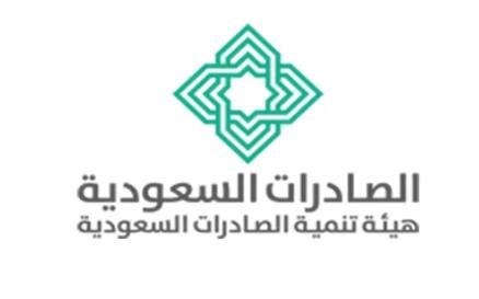 وظائف إدارية للرجال والنساء في هيئة تنمية الصادرات السعودية 2489