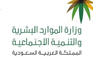 622 وظيفة للرجال والنساء تعلن عنها وزارة الموارد البشرية بمختلف مناطق المملكة 2496