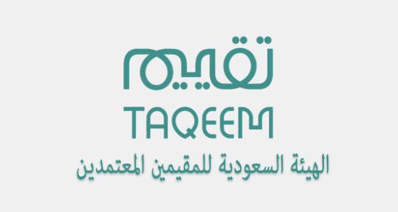 وظائف تقنية في الهيئة السعودية للمقيمين المعتمدين 2507