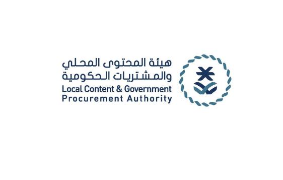 وظائف إدارية للرجال والنساء في هيئة المحتوى المحلي والمشتريات الحكومية 2509