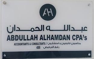وظائف مالية شاغرة في مكتب عبد الله محمد الحمدان للمحاسبة براتب 8640 ريال 2516