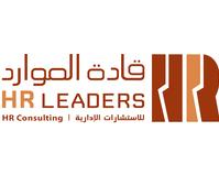وظائف إدارية بدوام جزئي في مكتب قادة الموارد للاستشارات الإدارية 2537
