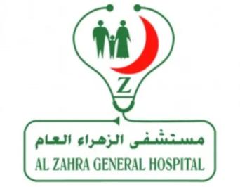 وظائف إدارية براتب 5000 في مستشفى الزهراء العام 2544