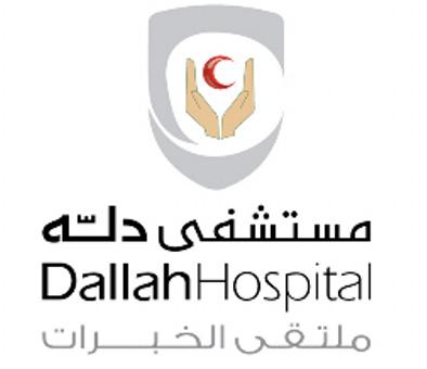 وظائف إدارية وصحية في مستشفى دله 2562