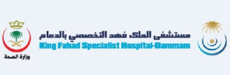 وظائف قانونية وصحية جديدة في مستشفى الملك فهد التخصصي 2597