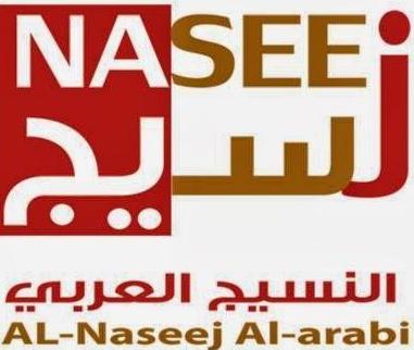وظائف إدارية وتقنية جديدة تعلن عنها شركة النسيج العربي 2609
