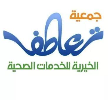 وظائف إدارية بدوام جزئي شاغرة للرجال والنساء في جمعية تعاطف الخيرية 264