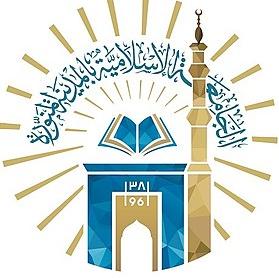 وظائف تعليمية وأكاديمية رجالية في الجامعة الإسلامية 2641
