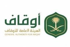 وظائف إدارية في الهيئة العامة للأوقاف في الرياض 2646