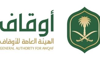 الهيئة العامة للأوقاف تعلن عن وظائف إدارية جديدة في الرياض 2668
