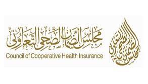 وظائف إدارية جديدة يوفرها مجلس الضمان الصحي التعاوني 2692
