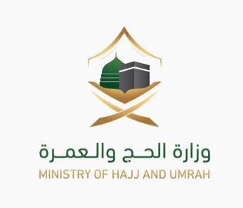 وظائف نسائية على لائحتي بند الأجور والمستخدمين في وزارة الحج والعمرة 2693