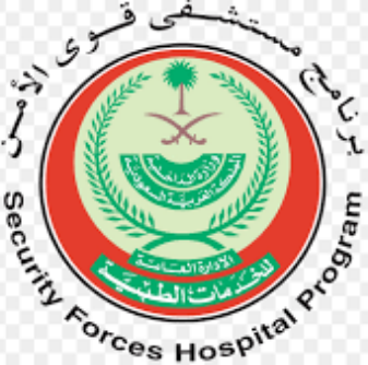 وظائف حراس أمن لحملة الثانوية في مستشفى قوى الأمن 2698