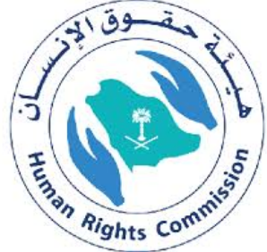 3 وظائف تقنية للرجال والنساء في هيئة حقوق الإنسان 2703