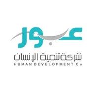 وظائف نسائية إدارية بدوام جزئي في شركة تأهيل الإنسان 2732