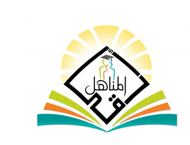 وظائف نسائية بدوام جزئي بصفة أمينة مكتبة في مدرسة أرقى المناهل لتعليم البيانات 2736
