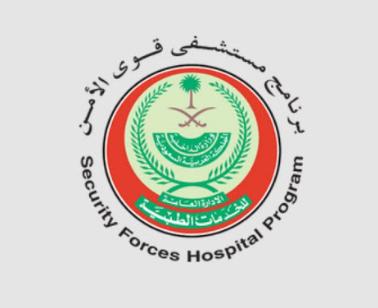 وظائف للرجال والنساء في مستشفى قوى الأمن 2755