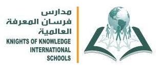 مدارس فرسان المعرفة العالمية توفر وظائف إدارية نسائية بدوام جزئي 2768