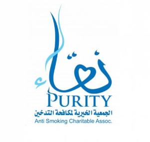 وظائف إدارية وصحية للرجال والنساء في الجمعية الخيرية لمكافحة التدخين (نقاء) 2772