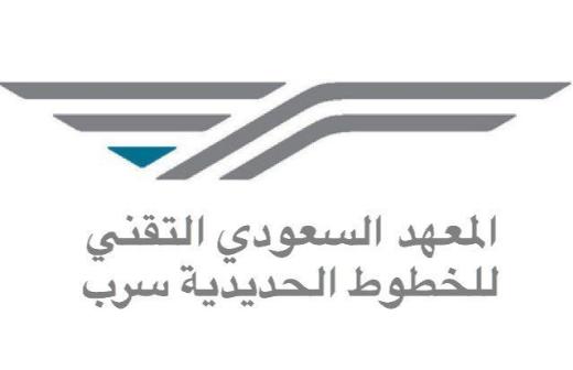 المعهد السعودي التقني للخطوط الحديدية: يطلق برنامجه المنتهي بالتوظيف براتب 6000 ريال 279