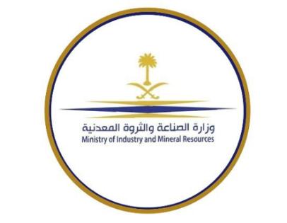 وظائف تقنية نسائية وللرجال تعلن عنها وكالة الوزارة للثروة المعدنية 2791