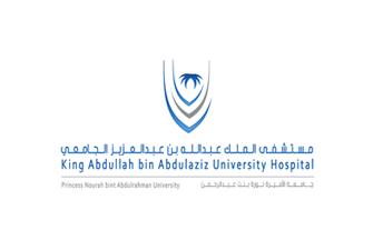 وظائف جديدة لحملة الدبلوم وما فوق في مستشفى الملك عبد الله الجامعي 2792