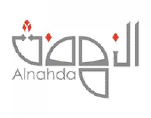 وظائف نسائية إدارية تعلن عنها جمعية النهضة النسائية الخيرية في الرياض 2797