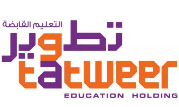 وظائف إدارية جديدة تعلن عنها شركة تطوير التعليم القابضة 2806