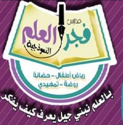 وظائف نسائية بدوام جزئي براتب 5000 في مدارس فجر العلم الأهلية 2832