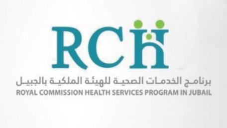 18 وظيفة إدارية وصحية للرجال والنساء في برنامج الخدمات الصحية للهيئة الملكية بالجبيل 2855